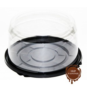 Контейнер пластиковый для торта от 1- 3 кг., круглый, черное дно, прозрачная крышка, диаметр d -22 см., высота – 8 см., 120 шт.