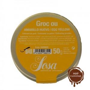 Краситель водорастворимый желтый желток, Sosa /Испания/, 50 гр.