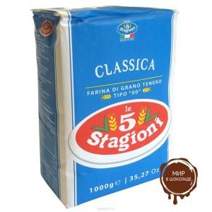 """Мука Le 5 Stagioni из мягких сортов пшеницы типа 00 """"Классика"""" (голубой лейбл), 10 кг."""
