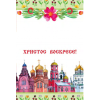 Пакеты для куличей Астри «Храмы» D135 мм, 2000 шт.