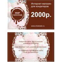 Подарочная карта номиналом 2000 р.