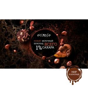 МОЛОЧНЫЙ ШОКОЛАД ЭКЛИПС (Eclipse) 51,4% какао с 1% сахара, Callebaut /Бельгия/, 10 кг.