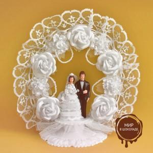 Классическая свадебная пара с венком из тюли, с открывающимся основанием, 2 шт.