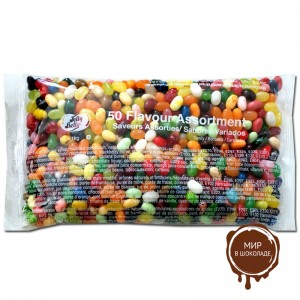 Драже жевательное Jelly Belly ассорти 50 вкусов 1кг пакет