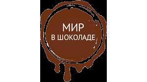 Мир в шоколаде