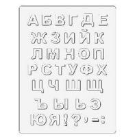 """Форма для отливки шоколадных фигурок - """"Русский алфавит малый"""" (90-ALFRUS1), шт."""