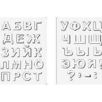 """Форма для отливки шоколадных фигурок - """"Русский алфавит большой"""", 2 формы (90-ALFRUS2), шт."""