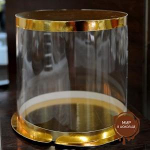 Прозрачная круглая коробка- тубус c усиленным дном для тортов,  золото, размер   150/355