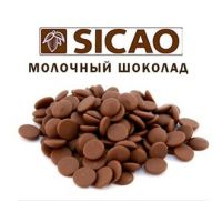 МОЛОЧНЫЙ ШОКОЛАД В ГАЛЕТАХ, 33,6% какао, SICAO Callebaut, 5 кг.