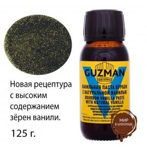 Ванильная паста Guzman, 125  гр.