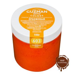 Краситель порошковый Guzman Оранжевый №603, 100 гр.