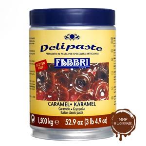 Паста десертная Делипаст КАРАМЕЛЬ (банка 1.5 кг.)