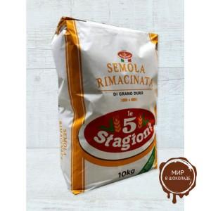 """Мука Le 5 Stagioni из твёрдых сортов пшеницы мелкого помола """"Семола"""", 10 кг."""