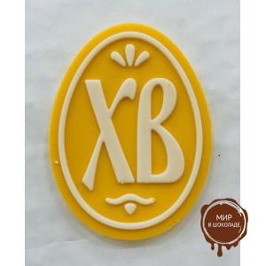 Декор фигурный ХВ яйцо, на желтой основе  с надписью и рисунком  из белой глазури, 486 шт.