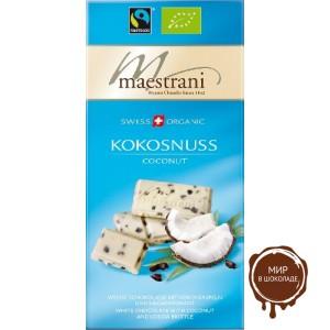 Белый шоколад Maestrani с кокосом и кусочками какао-бобов, 80 гр.