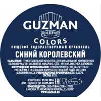 Краситель порошковый Guzman Королевский синий №151, 250 гр.