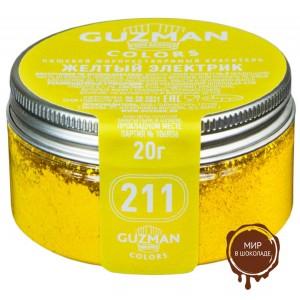 Краситель порошковый Guzman Жёлтый электрик №211, 20 гр.