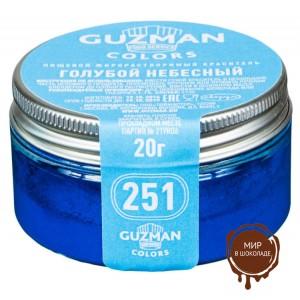 Краситель порошковый Guzman Голубой небесный №251, 20 гр.