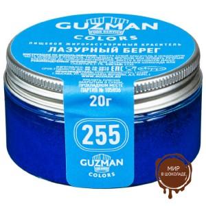 Краситель порошковый Guzman Лазурный берег №255, 20 гр.