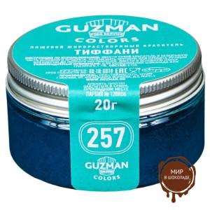 Краситель порошковый Guzman Тиффани №257, 20 гр.