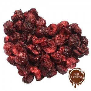 Вишня сублимция, целые ягоды, 2 кг.